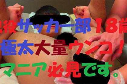 新・現役サッカー部員極太ウ○コ&肛門丸出し射精!!.jpg