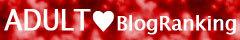 ADULT★BlogRanking