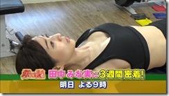 tanaka-minami-020309 (4)