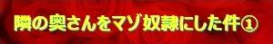 club-xxx FC2blogバナー 隣の奥さん①