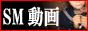 【SM 調教 動画】の恍惚