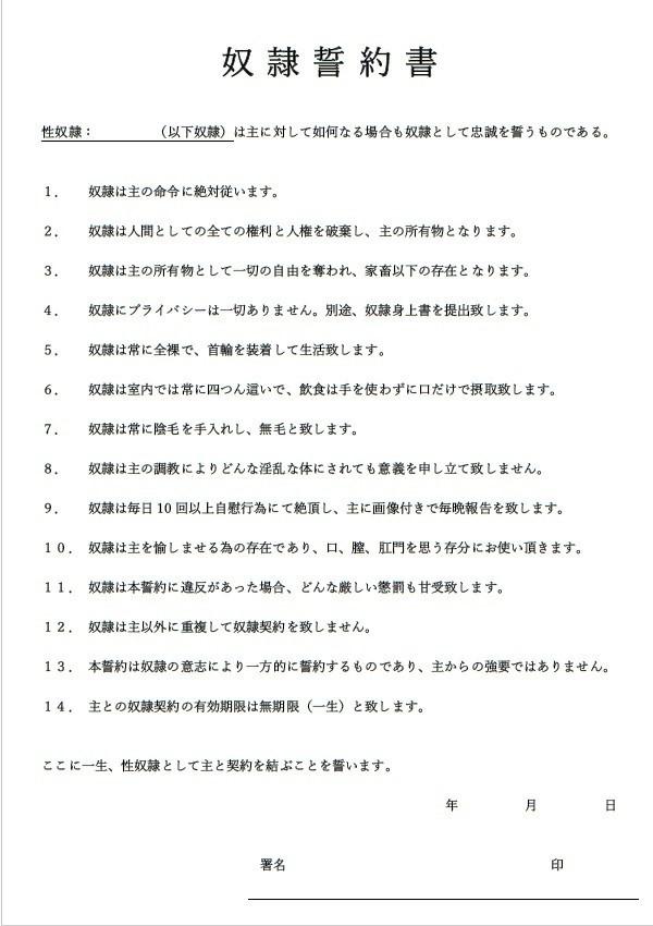 小説 命令 管理 sm