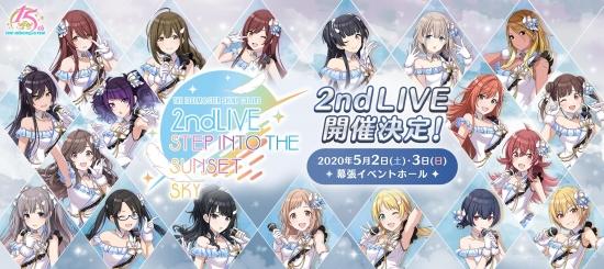 『アイドルマスターシャイニーカラーズ2ndライブ』の開催が中止