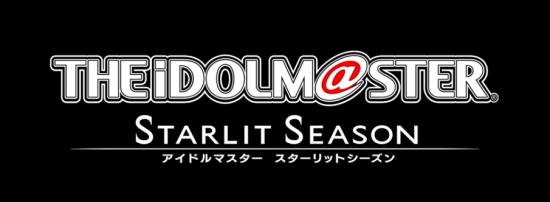 【スタマス】10月6日(火)20時から『アイドルマスター スターリットシーズン スターリットレポート!』の配信が決定!