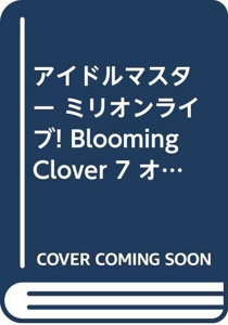 アイドルマスター ミリオンライブ! Blooming Clover 7 オリジナルCD付き限定版 (電撃コミックスNEXT)