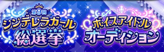 【デレマス】第9回シンデレラガール総選挙&ボイスオーディション結果発表!