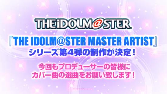 【アイマス】天海春香・高槻やよい、四条貴音のMA4が今年の夏頃に発売予定!