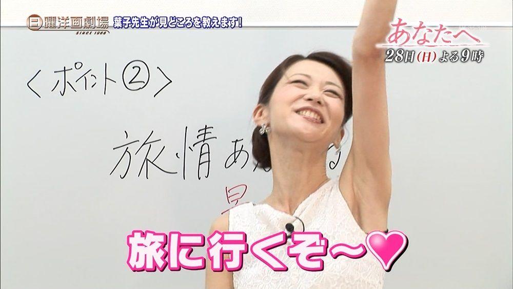 森葉子 エロ