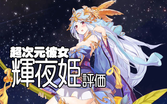 3-2-1輝夜姫