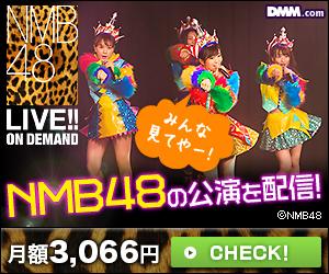 NMB LIVE ON DEMAND