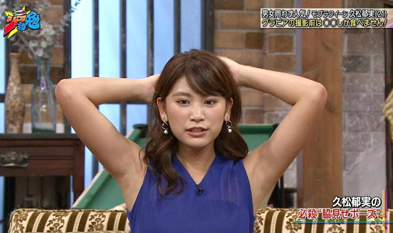 久松郁実の腋見せキャプ (2)