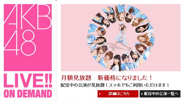 AKB48 LIVE ON DEMAND