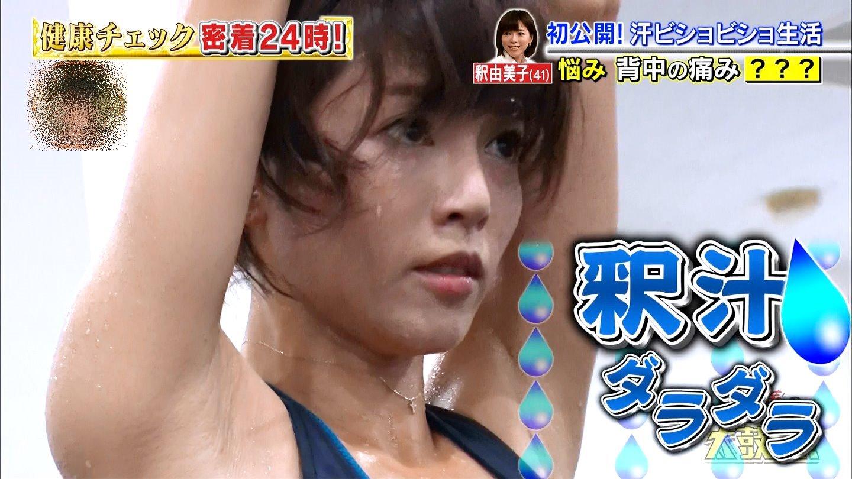 釈由美子の汗ビチャ腋 (1)