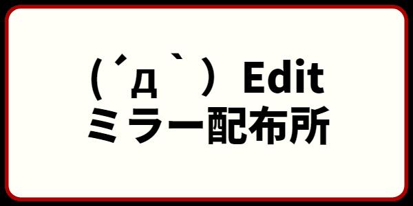 顔Edit