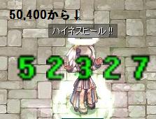 52,000超えハイネス