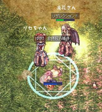 リセちゃん(゚д゚)!作戦5