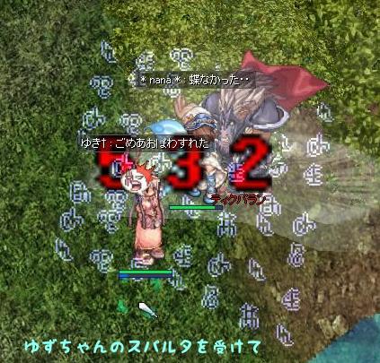 R鯖育成10