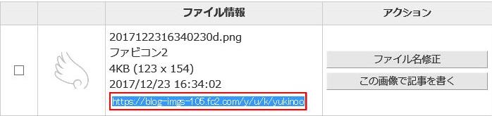 ファビコン変更方法3