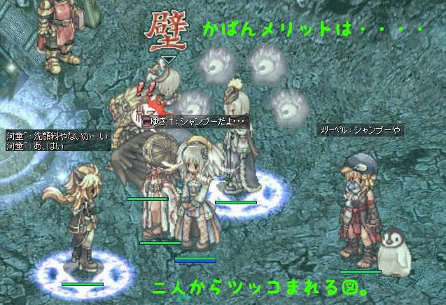 ラスト夢幻3