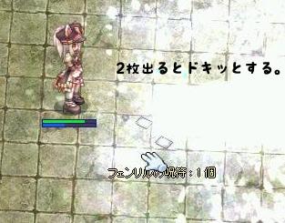 旅音ちゃん始動2