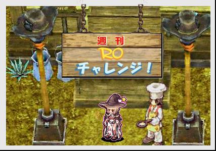週刊RO様