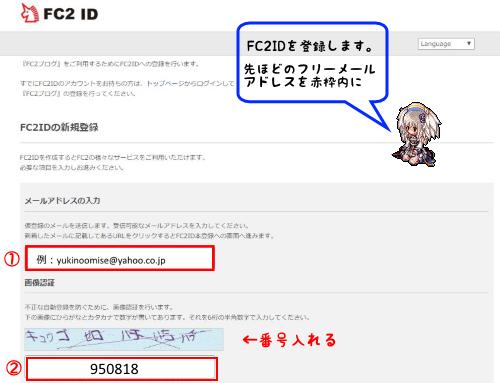 FC2Blog始め方②