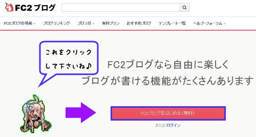 FC2Blog始め方①