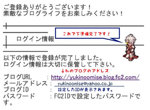 FC2Blog始め方⑤