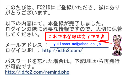 FC2Blog始め方④