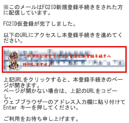 FC2Blog始め方③