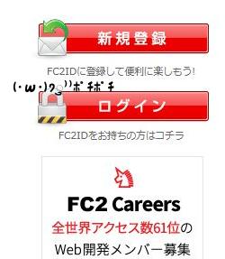 FC2Blog始め方⑥