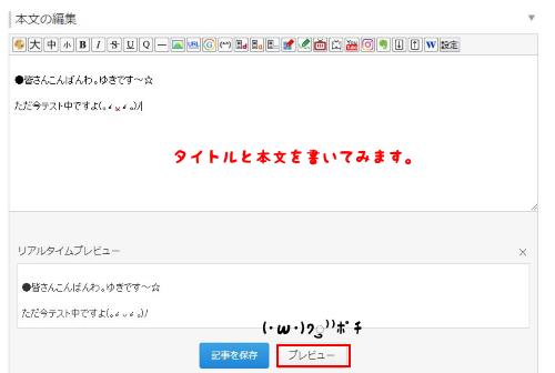 FC2Blog始め方⑭
