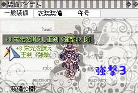 強撃チャレンジ5