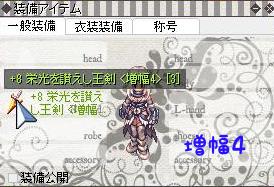 強撃チャレンジ4