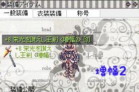 強撃チャレンジ2