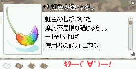 _9虹ジャラシ3